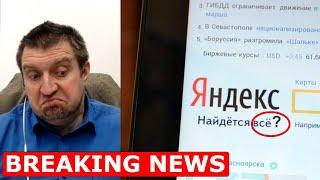 Яндекс сдался государству. Цап-царап Путина. ФНС перевыполнила план. Дмитрий Потапенко