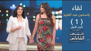 لقاء النجمة ياسمين عبدالعزيز في معكم منى الشاذلي - الجزء الاول