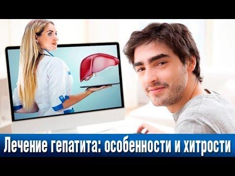 Терапия при гепатите б