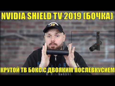 ТВ БОКС NVIDIA SHIELD TV 2019 (БОЧКА). КРУТОЙ ТВ БОКС С ДВОЯКИМ ПОСЛЕВКУСИЕМ. ОБЗОР НА РУССКОМ.