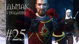 Let's Play THE WITCHER Modded - Part 25