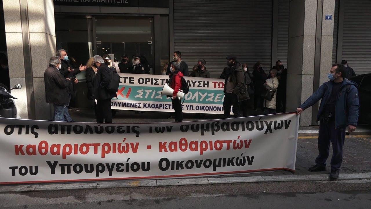 Διαμαρτυρία εργαζόμενων στην καθαριότητα του Υπουργείου Οικονομικών