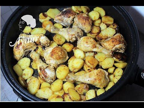 Hähnchenkeule mit Kartoffeln in der Pizza Pfanne I Türkische Küche