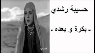 اغاني حصرية حسيبة رشدي ـ بكرة و بعده تحميل MP3