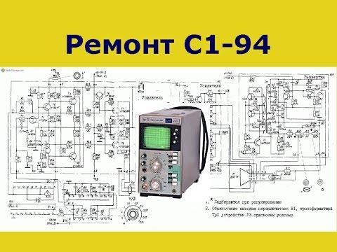 Ремонт С1-94