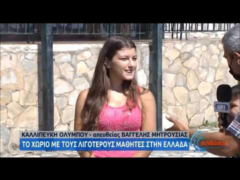 Καλλιπεύκη Ολύμπου | Το χωριό με τους λιγότερους μαθητές στην Ελλάδα | 09/09/2020 | ΕΡΤ