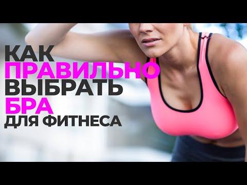 youtube ESON LIGHT (Эсон Лайт) - фитнес бюстгальтер