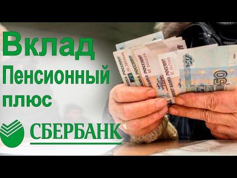 Вклад Пенсионный плюс в Сбербанке. Обзор условий
