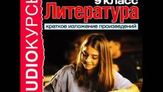 2000267 16 Аудиокнига. Краткое изложение произведений 9 класc. Салтыков-Щедрин М. Дикий помещик