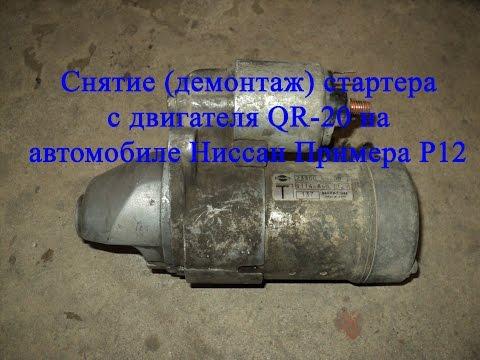 Демонтаж снятие стартера с двигателя QR20 на автомобиле Ниссан Примера Р12