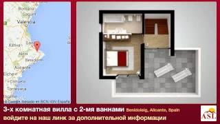 preview picture of video '3-х комнатная вилла с 2-мя ваннами в Benidoleig, Alicante'