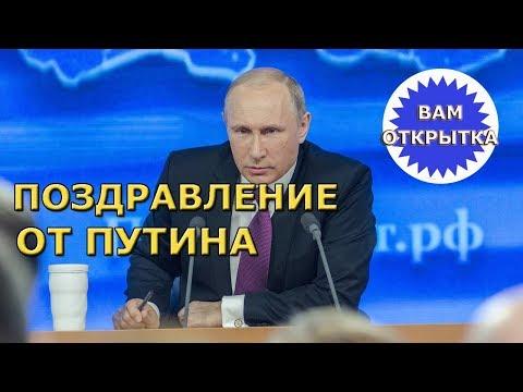 Поздравление от Путина с Днём рождения