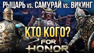 Рыцарь vs. Самурай vs. Викинг - Кто кого в реальной жизни?