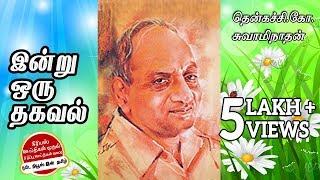100% சிரிப்பு கதைகள் 100% சீரியஸ் கருத்துக்கள் | இன்று ஒரு தகவல் | Today News In Tamil