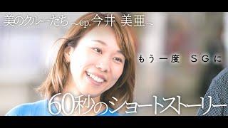 ボートレーサー|美のクルーたち~ep.今井美亜