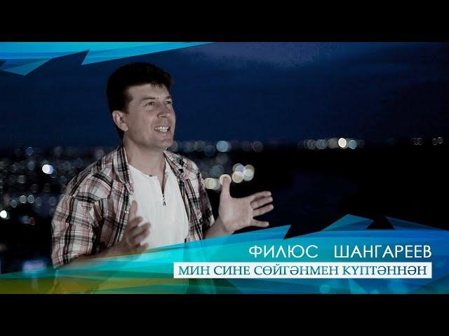 Филюс Шангареев — Мин сине сӨйгӘнмен кҮптӘннӘн — клип