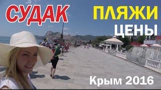 СУДАК. Отдых в Крыму. Пляжи, цены, жилье в Судаке
