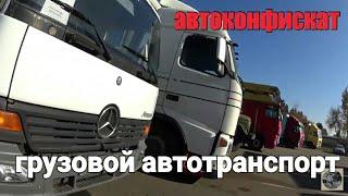 распродажа  АВТО-КОНФИСКАТА. грузовой автотранспорт( Минск 13.10.2018)