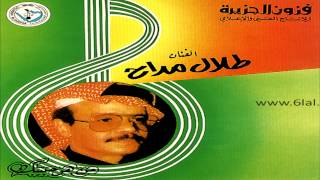 تحميل و مشاهدة طلال مداح / حبيبي إختار / ألبوم منهو حبيبك رقم 25 MP3