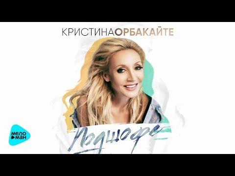 Кристина Орбакайте  - Подшофе (Official Audio 2017)