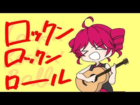 【重音テトオリジナル】ロックンロックンロール / wau
