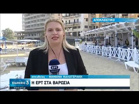 Αποκλειστικό | Η ΕΡΤ στα Βαρώσια | 09/10/2020 | ΕΡΤ