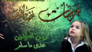 زين العلي - عدى ما سلم تحميل MP3