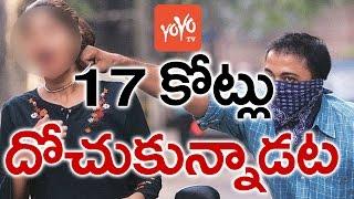 రూ17 కోట్ల సొత్తు దోచేసిన చైన్ స్నాచర్స్ Hyderabad  Chain Snatching Cases Increased  YOYO TV