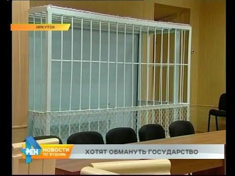 Мошенническая схема с маткапиталом раскрыта в Ангарске