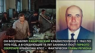 Столетие со Дня рождения Алексея Чёрного отметят в Хабаровском крае