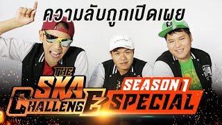 ความลับที่ถูกเปิดเผย The Ska Challenge SS1 EP.พิเศษ