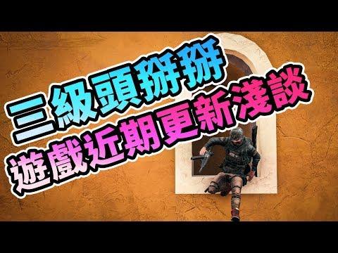 官方新改動:三級頭盔掰掰?