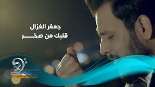 جعفر الغزال - قلبك من صخر / Offical Video