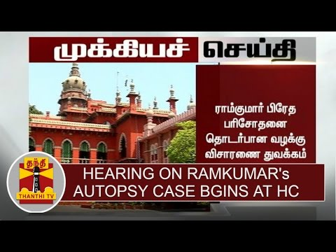 Breaking-News-Hearing-on-Ramkumars-Autopsy-case-begins-at-High-Court-Thanthi-TV