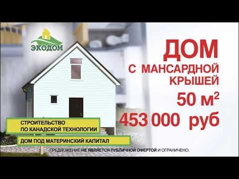 ЭКОДОМ - Свой дом с мансардой - за материнский капитал!