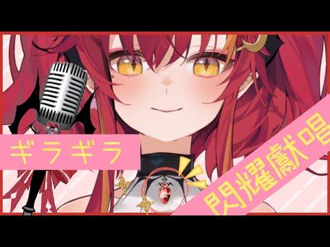【台灣Vtuber】新生代歌姬夜須多花天籟歌聲!