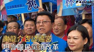 謝龍介否認逼宮 坦言國民黨須改革