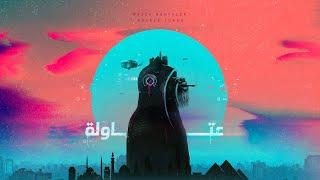 Wezza Montaser    Atawla    ft. Double Zuksh   وزة منتصر    عتاولة x الدبل زوكش تحميل MP3