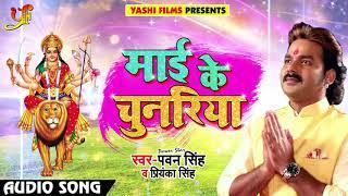 Pawan Singh और Priyanka Singh का 2018 का सबसे हिट देवी गीत - Maai Ke Chunariya - Navratri Songs