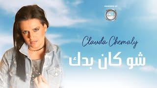 تحميل اغاني Clauda Chemaly| كلودا الشمالي| شو كان بدك MP3