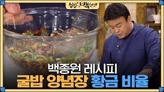 백샘의 ′굴밥 양념장′ 만드는 꿀팁! 집밥 백선생 33화