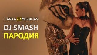 """DJ SMASH ПАРОДИЯ """"МОЯ ЛЮБОВЬ"""" Если Бы Песня была О Том Что происходит В Клипе"""