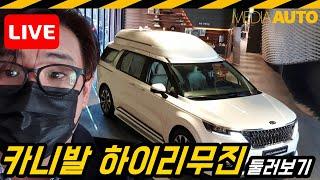 [미디어오토] [LIVE] 카니발 하이리무진 둘러보기, 풀옵션-6562만원, 3,5가솔린, 7인승