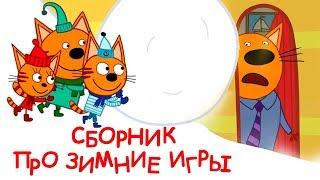Три Кота | Cборник серий о зимних играх | Мультфильмы для детей ❄️⛄🎿