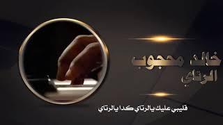 تحميل اغاني مجانا الرتاي مع كتابة نص الاغنية   خالد محجوب - خالد الصحافة HD