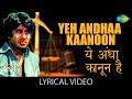 Yeh Andhaa Kaanoon with lyrics|यह अंधा क़ानून गाने के बोल|Andhaa Kaanoon|Amitabh Bachchan,Hema Malini