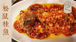 【国宴大师•松鼠桂鱼】什么鱼让乾隆皇帝吃罢也连声叫绝?国宴大厨教你做最牛松鼠桂鱼!