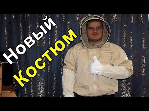 Пчеловодство, костюм пчеловода от Матюшенко В.С, к новому сезону на пасеку.