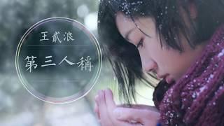 王貳浪 - 第三人稱 女生版Live 【Hush!原唱 動態歌詞Lyrics】