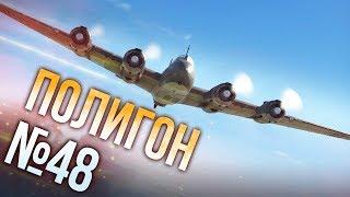 War Thunder: Полигон | Эпизод 48